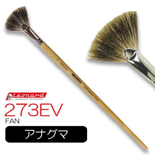 レオナルド 油彩筆 273EV (ファン)