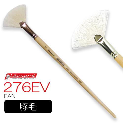 レオナルド 油彩筆 276EV (ファン)