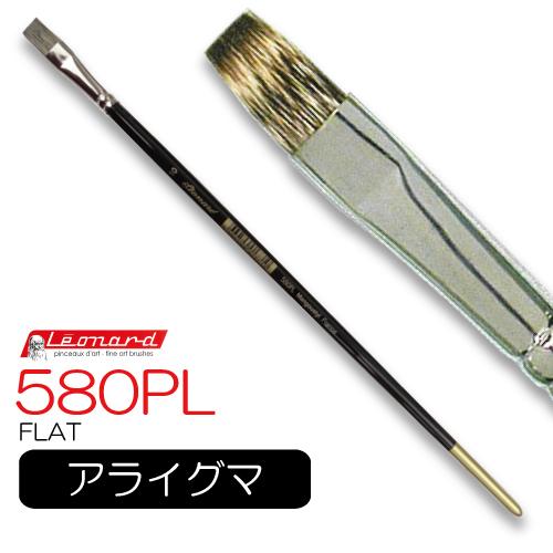 レオナルド 油彩筆 580PL (フラット)