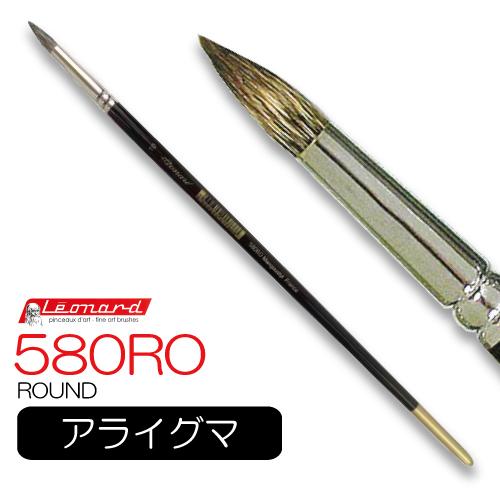 レオナルド 油彩筆 580RO (ラウンド)