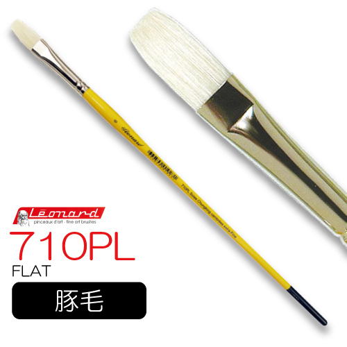 レオナルド 油彩筆 710PL (フラット)