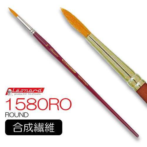 レオナルド 油彩筆 1580RO (ラウンド)