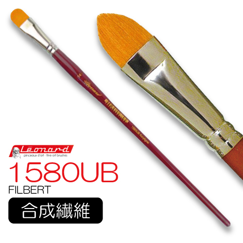 レオナルド 油彩筆 1580UB (フィルバート)