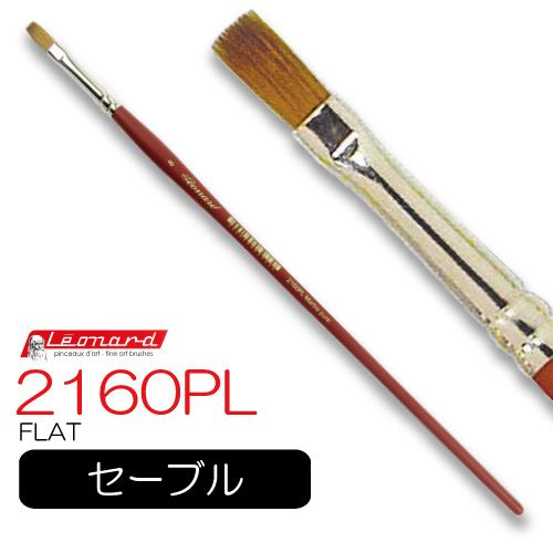 レオナルド 油彩筆 2160PL (フラット)