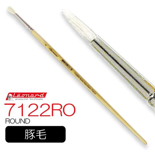 レオナルド 油彩筆 7122RO (ラウンド)