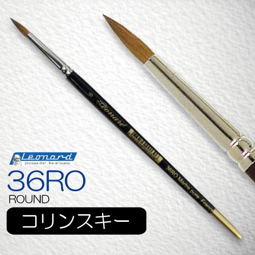 レオナルド 水彩筆 36RO (ラウンド・中)