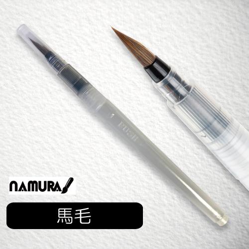 名村  オリジナル馬毛水筆ペン