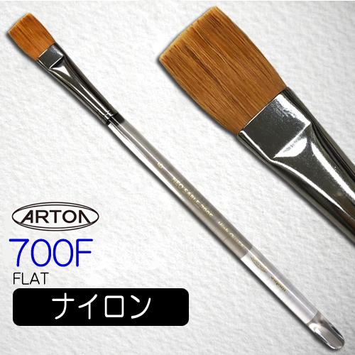 アートン ネオセーブル700F(フラット)