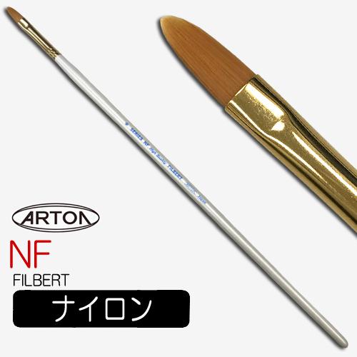アートン ナイロン毛油彩筆 NF(フィルバート)