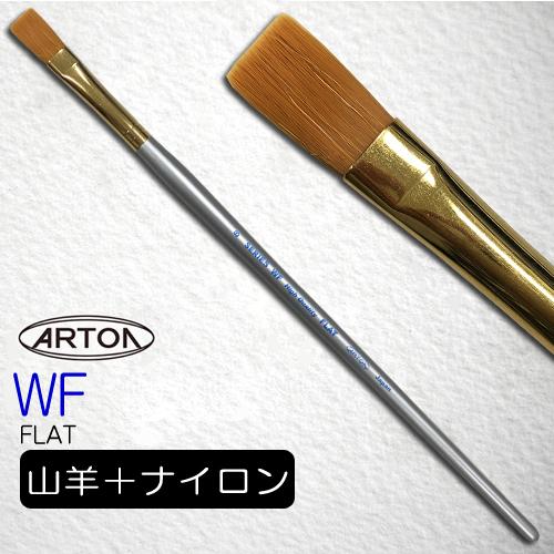 アートン 水彩筆WF(フラット)