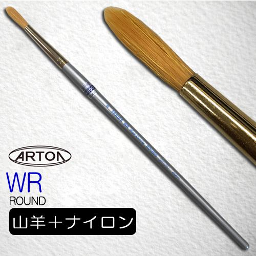 アートン 水彩筆WR(ラウンド)