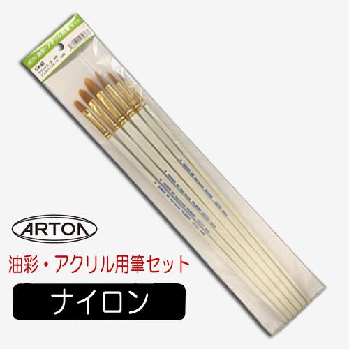 アートン 油彩・アクリル用筆セット