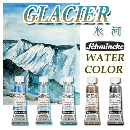 シュミンケ ホラダム水彩絵具 グレイシャー(氷河)シリーズ 15mlチューブ
