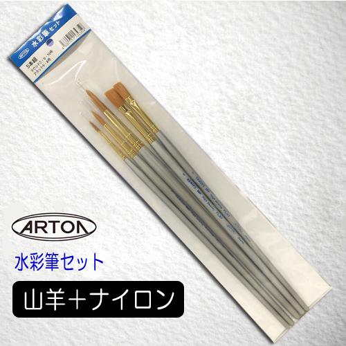 アートン 水彩用筆セット