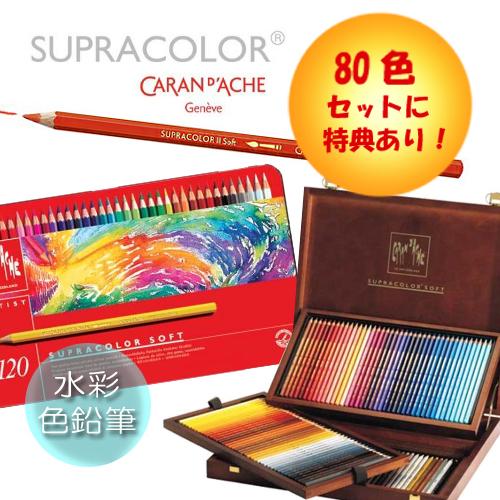 カランダッシュ スプラカラーソフト水溶性色鉛筆