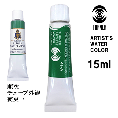 ターナー アーティストウォーターカラー 5号(15ml)