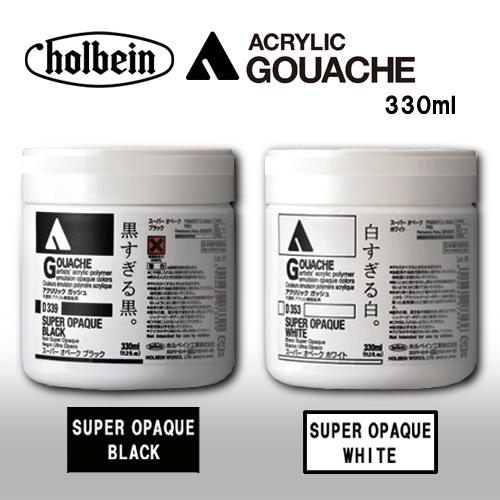 ホルベイン アクリリックガッシュ スーパーオペークブラック・ホワイト 330ml