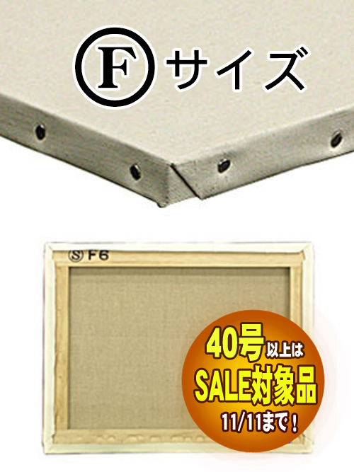 カルワク張りキャンバス【F】サイズ (桐材/麻)