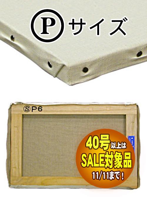 カルワク張りキャンバス【P】サイズ(桐材/麻)
