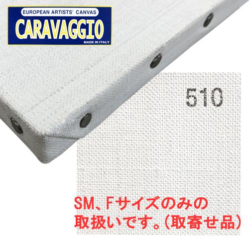 カラバジオ 510 張りキャンバス(米杉材/麻100%)