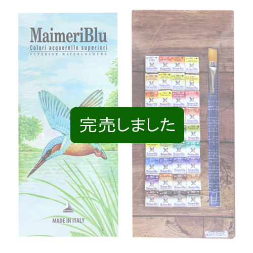 【完売】マイメリブルー ハーフパン36色セット(水彩筆、カラーチャート付き)