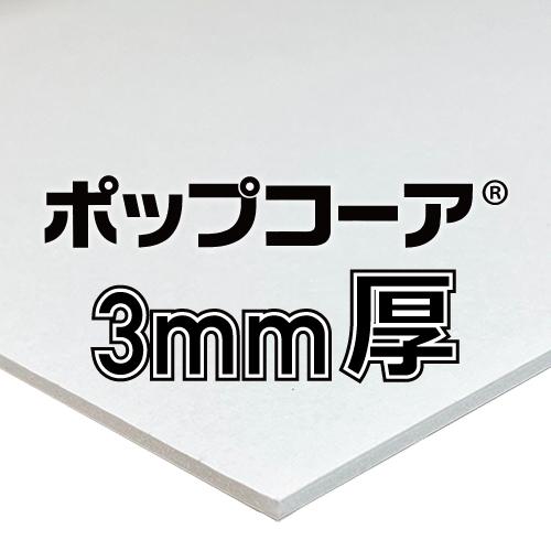 アルテ ポップコーア 3mm厚