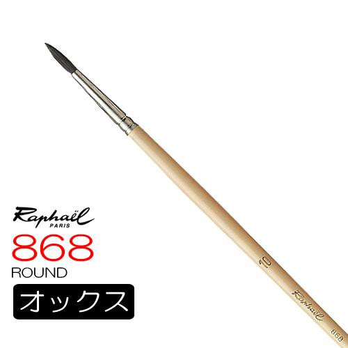 ラファエル 油彩筆 868(ラウンド)