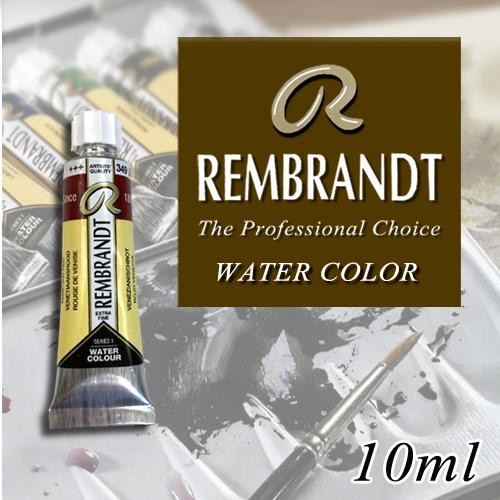 レンブラント 水彩絵具(10mlチューブ)