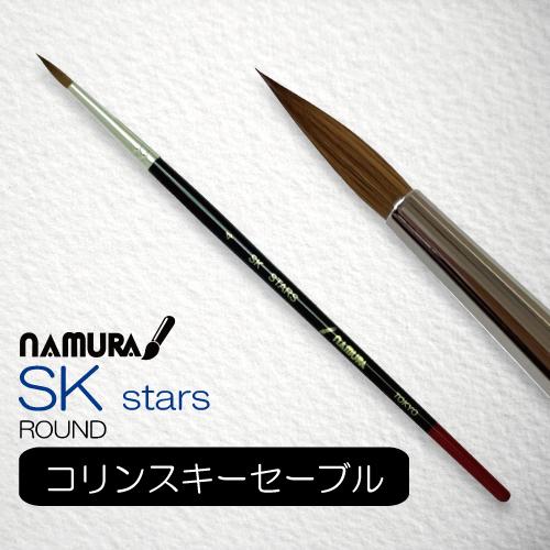 名村 水彩筆 SK STARS[スターズ] (ラウンド)