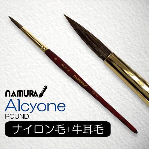 名村 水彩筆 Alcyone[アルキオネ] (ラウンド)