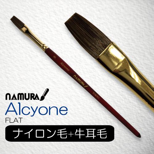 名村 水彩筆 Alcyone[アルキオネ] (フラット)