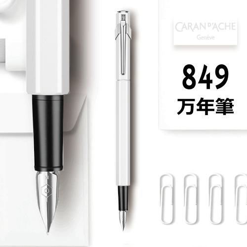 カランダッシュ 849 万年筆 ホワイト