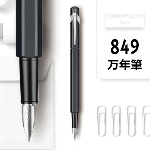 カランダッシュ 849 万年筆 ブラック
