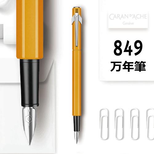 カランダッシュ 849 万年筆 蛍光オレンジ