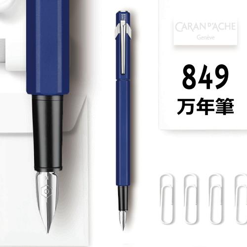 カランダッシュ 849 万年筆 ブルー