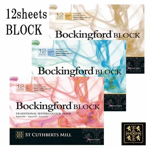 ボッキングフォード水彩紙 ブロック