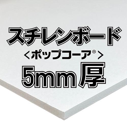 アルテ ポップコーア 5mm厚