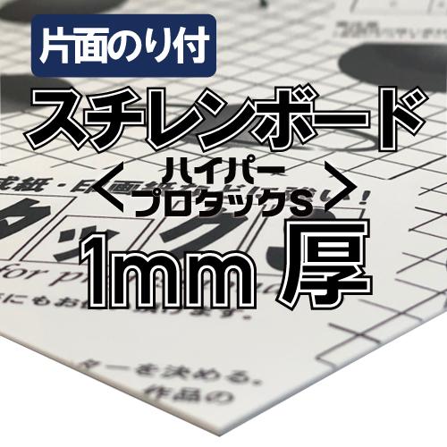 アルテ ハイパープロタックS 1mm厚