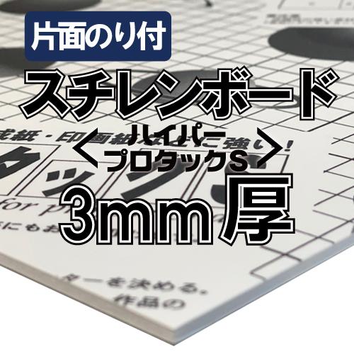 アルテ ハイパープロタックS 3mm厚