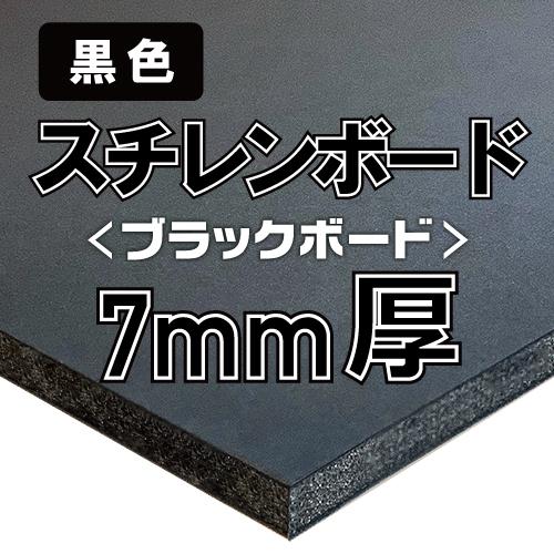 アルテ ブラックボード 7mm厚