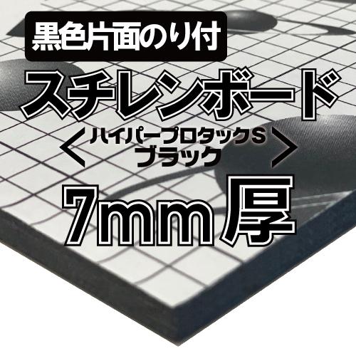 アルテ ハイパープロタックSブラック 7mm厚