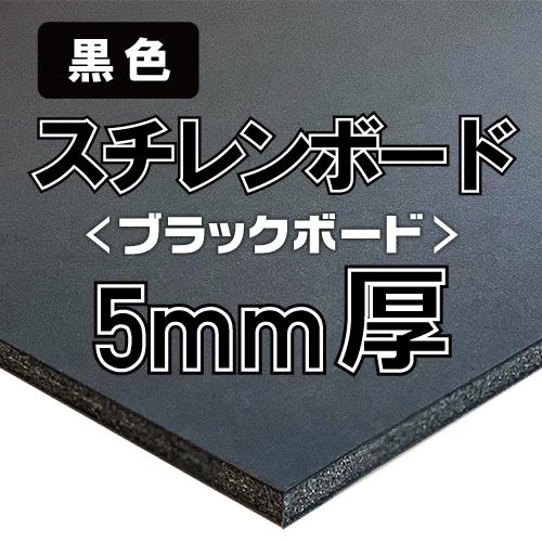アルテ ブラックボード 5mm厚