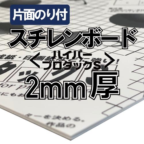 アルテ ハイパープロタックS 2mm厚