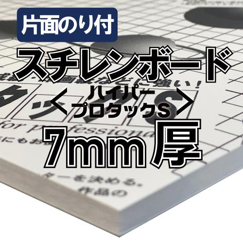 アルテ ハイパープロタックS 7mm厚