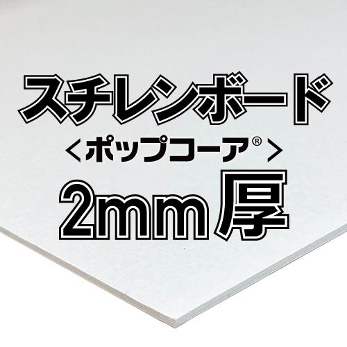 アルテ ポップコーア 2mm厚