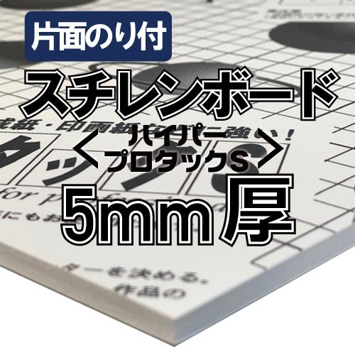 アルテ ハイパープロタックS 5mm厚