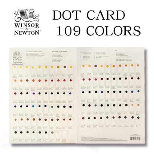 ウィンザー&ニュートン プロフェッショナル水彩絵具ドットカード(0190814)