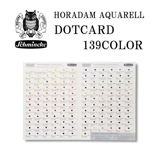 シュミンケ ホラダムアクアレル 水彩ドットカード(14 999 140)