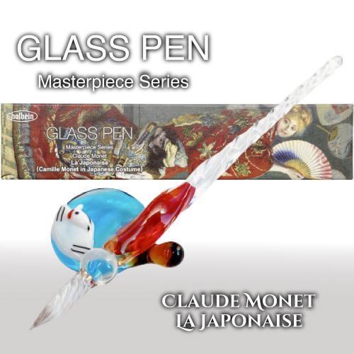 ホルベイン ガラスペン GPM-05 クロード・モネ「ラ・ジャポネーズ」