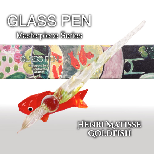 ホルベイン ガラスペン GPM-2 アンリ・マティス「金魚」